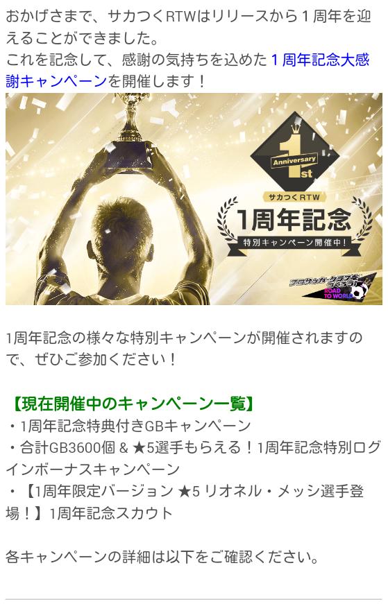 1周年特別キャンペーン_02