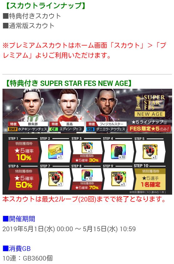 SUPER STAR FES NEW AGE_20190501_06