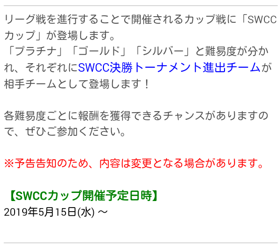 SWCCカップ_02