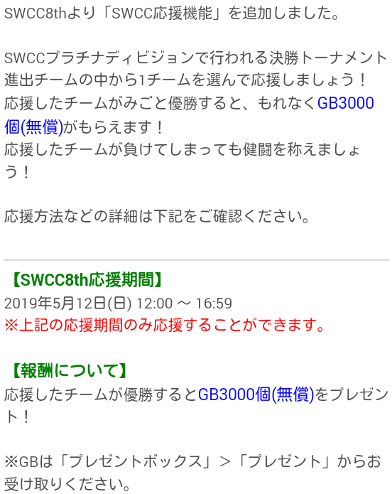 SWCC応援機能_02