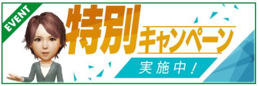 令和記念ログインボーナスキャンペーン_01