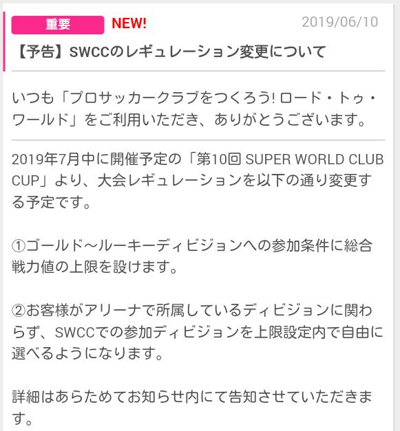 SWCC変更