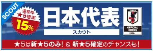 日本代表スカウト