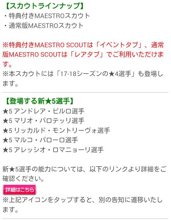 MAESTRO_20190306_03.png