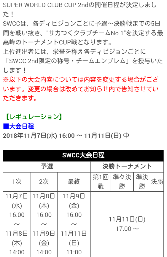 SWCC_2nd_20181018_02.png