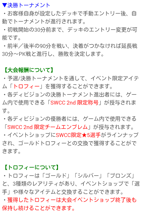 SWCC_2nd_20181018_06.png