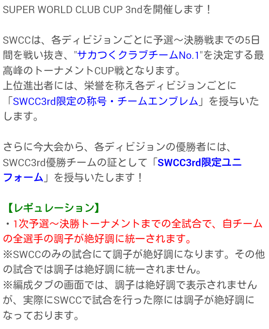 SWCC_3rd_20181219_02.png