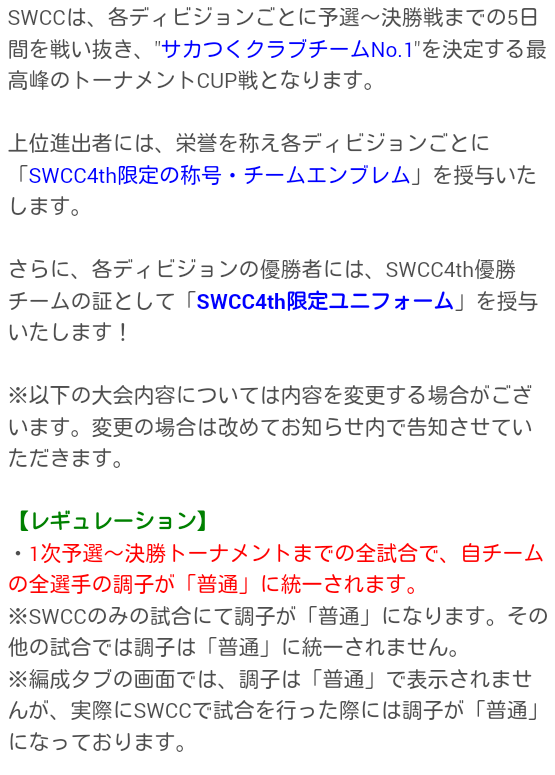 SWCC_4th_20190109_02.png