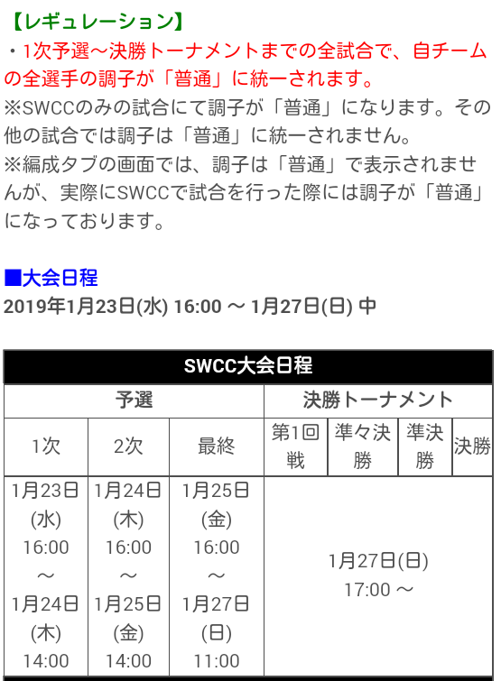 SWCC_4th_20190109_03.png