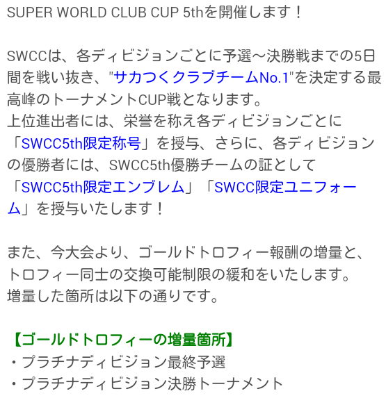 SWCC_5th_20190220_02.png