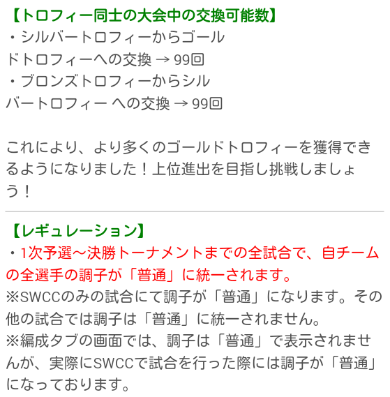 SWCC_5th_20190220_03.png