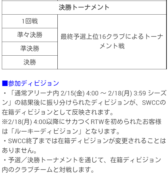 SWCC_5th_20190220_05.png