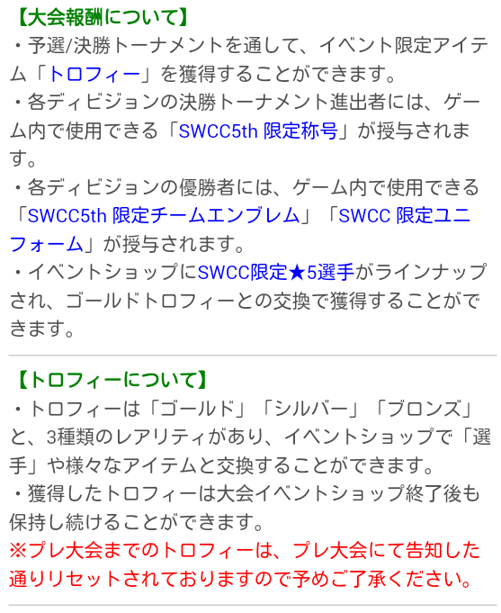 SWCC_5th_20190220_08.png