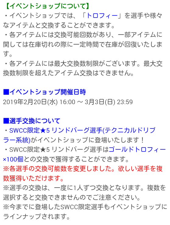 SWCC_5th_20190220_09.png