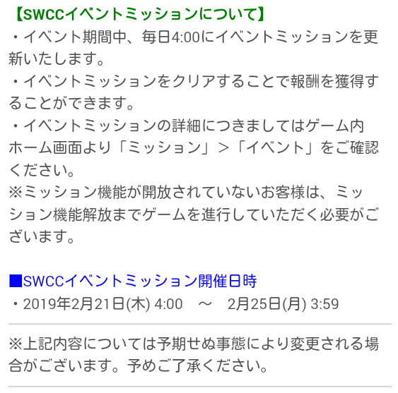 SWCC_5th_20190220_11.png