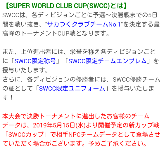 SWCC_8th_05.png