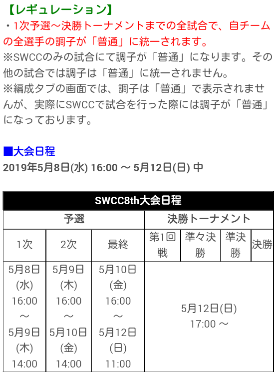 SWCC_8th_06.png
