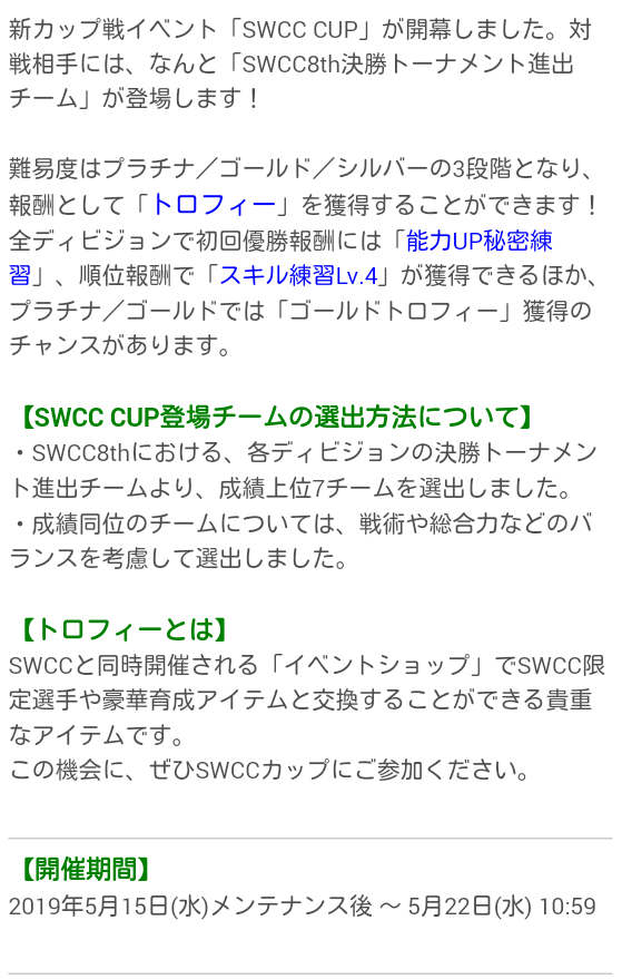 SWCC_CUP_02.png