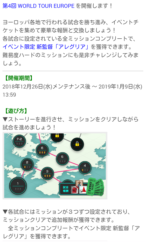 WORLD_TOUR_04_02.png