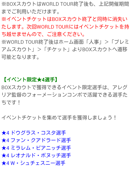 WORLD_TOUR_04_11.png