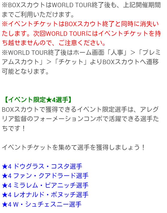 WORLD_TOUR_04_11.png