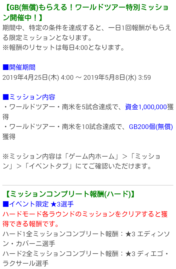world_tour_20190424_03.png