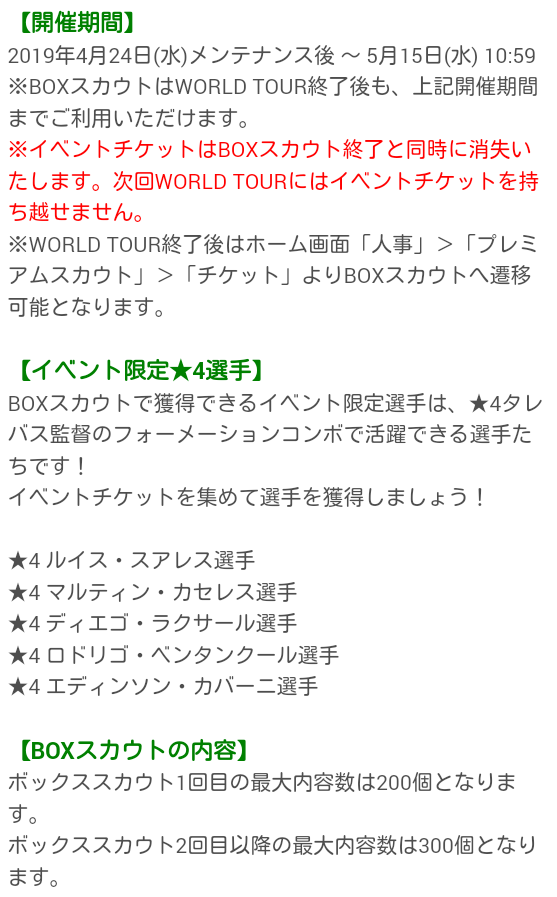 world_tour_20190424_08.png