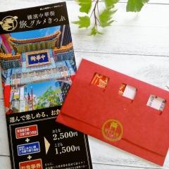 横濱中華街グルメ旅きっぷ4