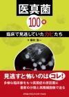 医真菌100種