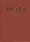 中国真菌誌522