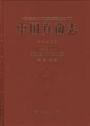 中国真菌誌542