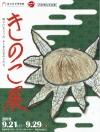 2019つくばきのこ展ポスター1
