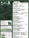 2019つくばきのこ展ポスター2