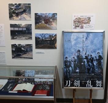 『映画刀剣乱舞』資料展示風景
