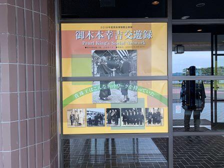 ミキモト真珠島_5