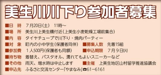 kawakudari2019.jpg
