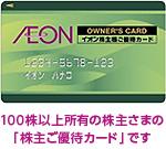 aeon-ownerscard.jpg