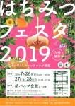 はちみつフェスタ 2019