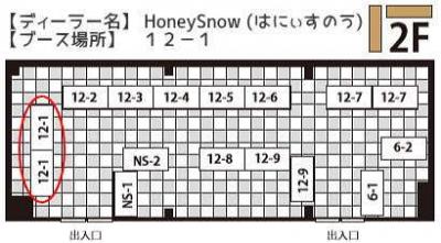 4/14 【ブンノイチ】参加します。【HoneySnow】 12-1