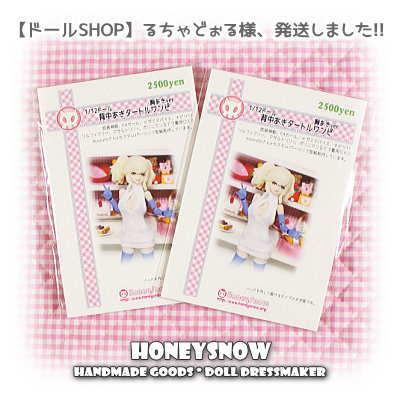 【るちゃどぉる様 7月納品分】発送しました。HoneySnow