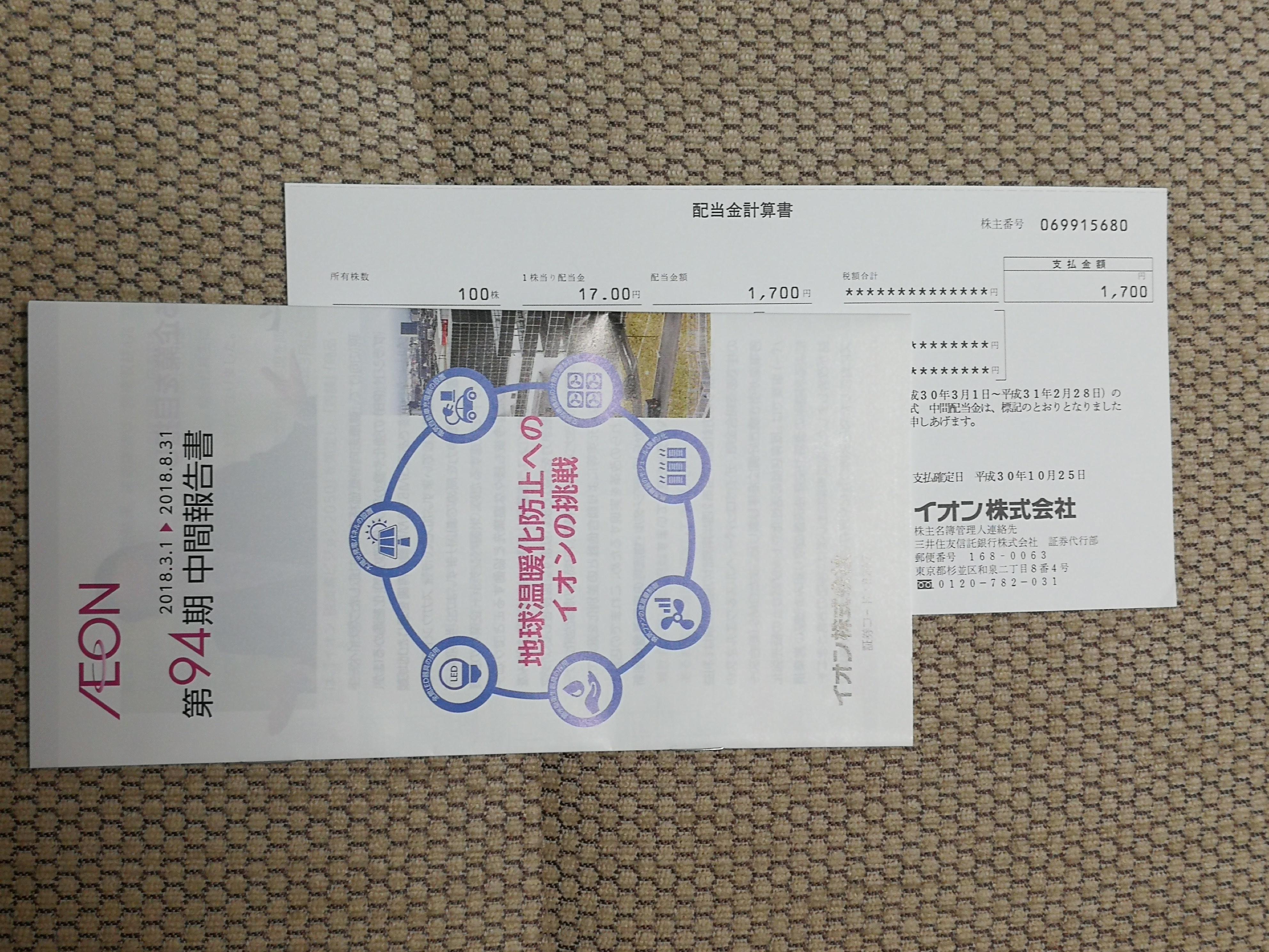 イオン_20181025