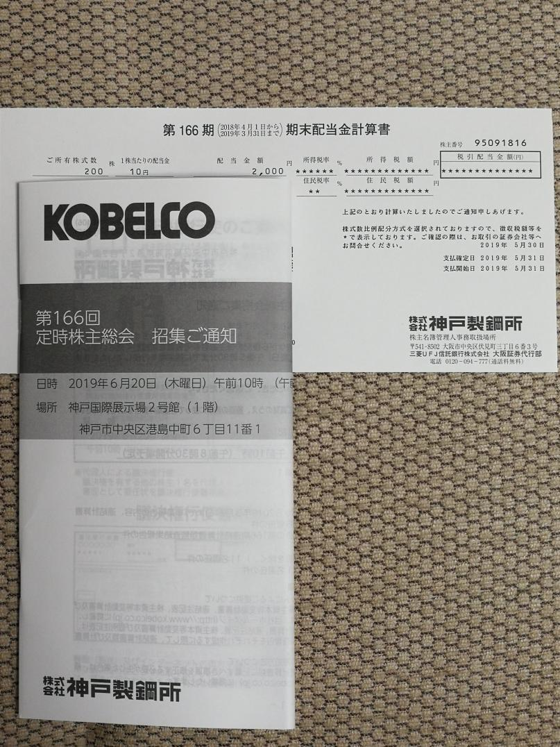 201906神戸製鋼