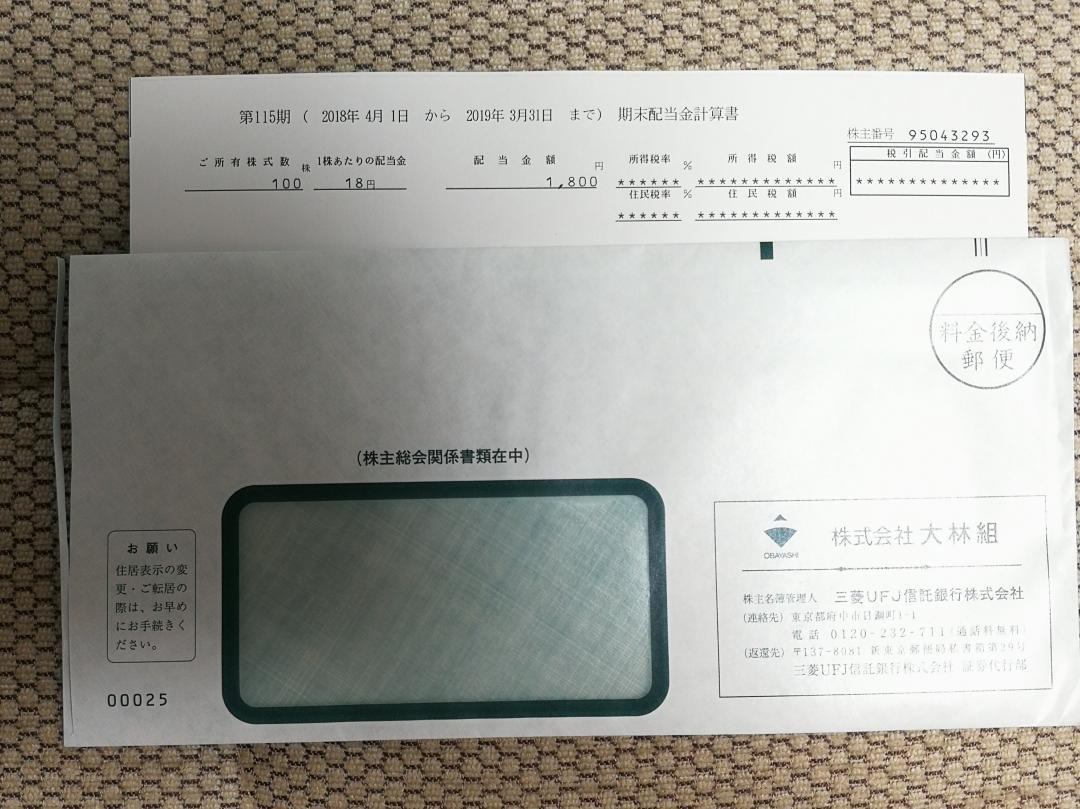 201906_大林組