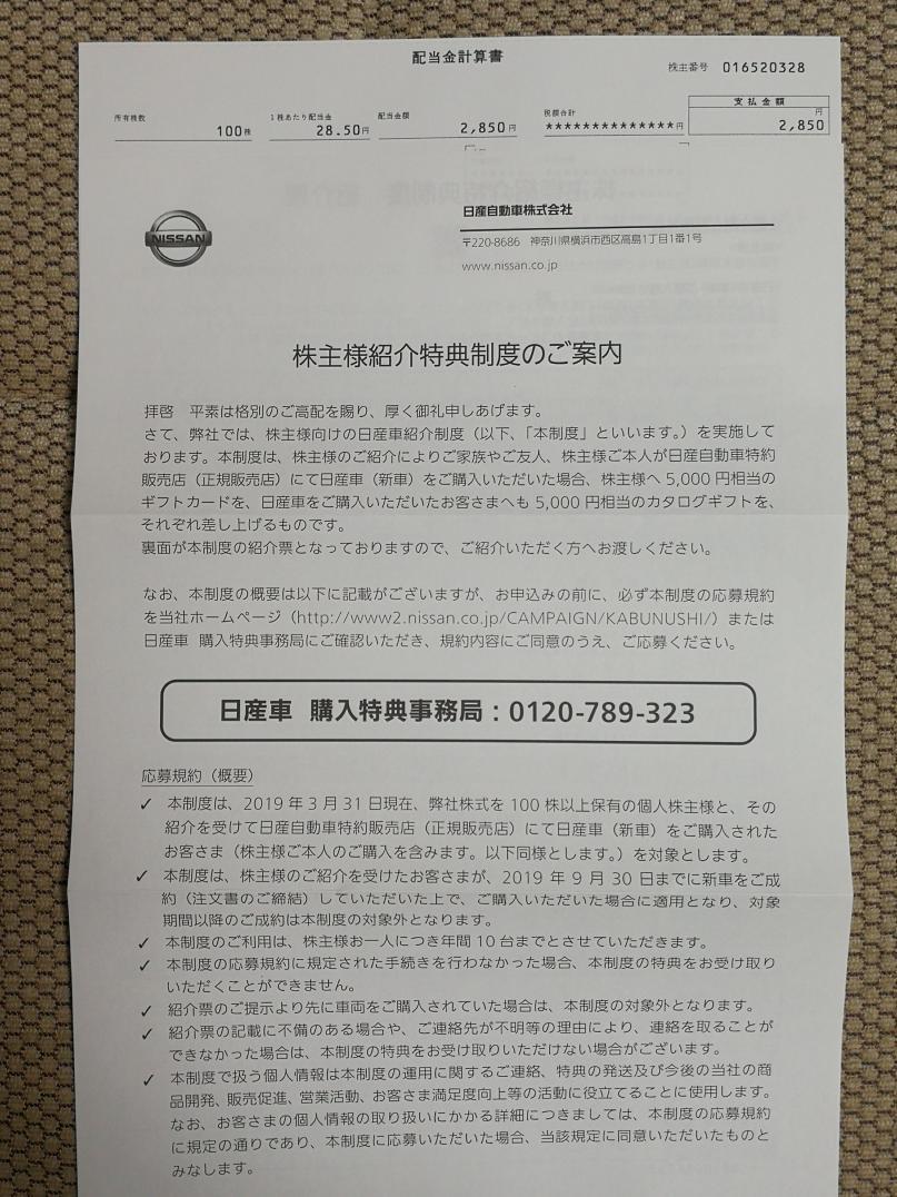 201906_日産自動車