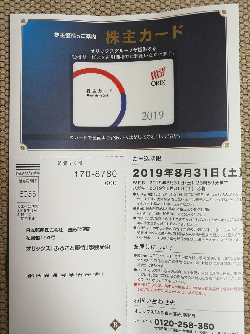 201906_オリックス優待カード