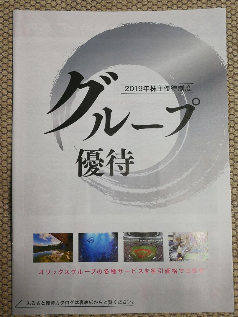 201906_オリックス優待カタログ