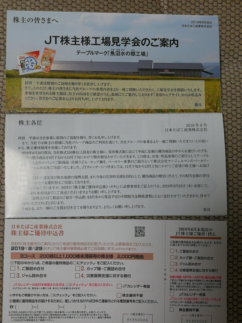 201908_JT株主優待