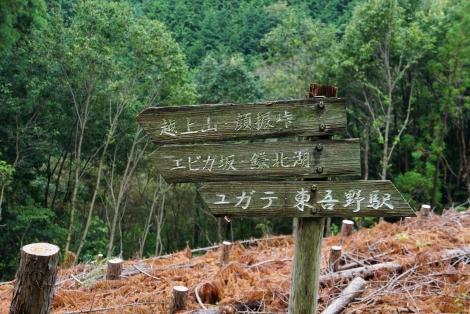 ユガテから鎌北湖5