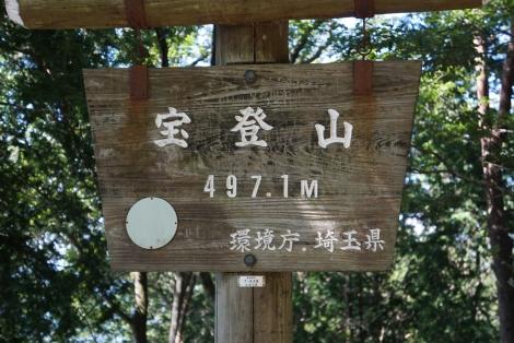 宝登山22