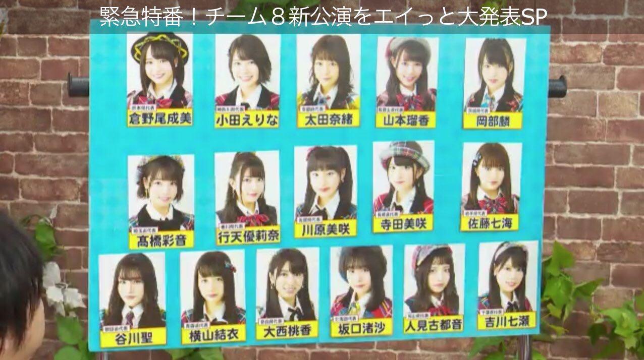 【悲報】 チーム8 新公演・初日メンバーから漏れた永野芹佳が、生配信中に電話をかけて来るハプニングが発生wwwwwwwwwww